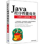 【正版直发】Java程序性能优化――让你的Java程序更快、更稳定 葛一鸣,等 清华大学出版社 97873022962