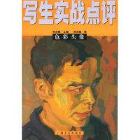 【新书店正版】 色彩头像――写生实战点评 苏剑雄 广西美术 9787806744666