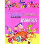 世界儿童文学经典:格林童话(拼音版)