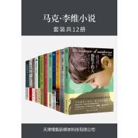 马克・李维小说(套装共12册)