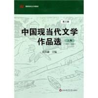 中国现当代文学作品选(上卷 第三版 1917-1949)