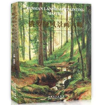 大师作品精选色彩风景油画集画册素描艺术写生高清临摹范本图库赏析
