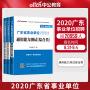 中公教育2020广东省事业单位公开招聘工作人员考试:通用能力测试(教材+历年真题+考前必做5套卷)(综合类) 3本套