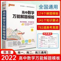 包邮2022版PASS绿卡图书高中数学解题模板第8次修订 *解题模板 识要点模板演练 高中生常用数学工具书