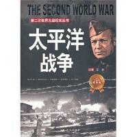 【RT4】第二次世界大战纪实丛书――太平洋战争 苏虹 蓝天出版社 9787509409336