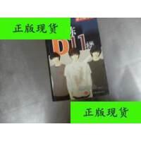 【二手旧书9成新】B栋11楼 /藤井树著 汕头大学出版社