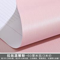 加厚防水墙贴纯色墙纸自粘卧室学生宿舍客厅素色壁纸家具翻新贴纸 大