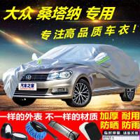 上海大众新桑塔纳专用车衣加厚尚纳车罩隔热防晒防雨衣车套遮阳伞SN4264