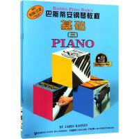 巴斯蒂安钢琴教程:三(全5册)
