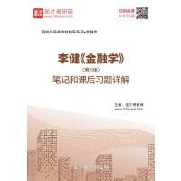 李健《金融学》(第2版)笔记和课后习题详解-手机版_送网页版(ID:904815)