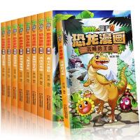 恐龙漫画书全套9册植物大战僵尸2漫画书全集儿童卡通动漫 连环画小人书漫画书小学生9-12岁小学生课外阅读漫画书全集 恐