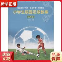 小学生校园足球教案:三年级 刘志云 9787500953432 人民体育出版社 新华书店 品质保障