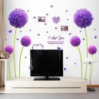 自粘墙贴纸婚房卧室客厅沙发电视墙背景墙贴花墙壁装饰紫色蒲公英