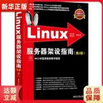Linux服务器架设指南(第2版)(配光盘)(Linux典藏大系) 林天峰,谭志彬 等 清华大学出版社 9787302