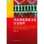 西南彝族服饰文化历史地理――暨民族服饰旅游资源开发研究