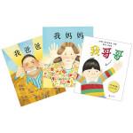 我爸爸+我妈妈+我哥哥(幼儿园经典绘本套装全3册)―(启发童书馆出品)