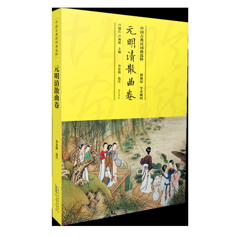 中国古典诗词曲选粹·元明清散曲卷