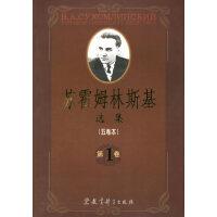 苏霍姆林斯基选集(五卷本・第1卷)