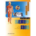 系统解剖学实验教程 韩卉//徐胜春