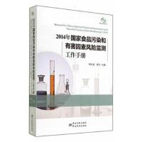 2014年国家食品污染和有害因素风险监测工作手册