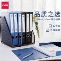 5个装A4文件盒35MM粘扣资料册收纳盒文件夹 得力档案盒5622