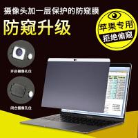 macbook磁吸防窥膜苹果笔记本air13.3英寸电脑保护膜pro15屏幕贴膜Retina13防偷