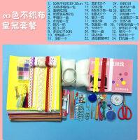 创意彩色不织布手工diy材料包工具套装幼儿园宝宝小布艺制作