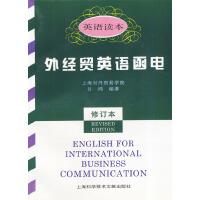 外经贸英语函电(英语读本)(修订本)