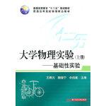大学物理实验(上册)――基础性实验(王殿元)