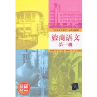 """旅商语文第一册 """"以就业为导向""""的实验教材"""