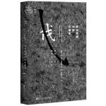 九色鹿・蒙古帝国中亚征服史