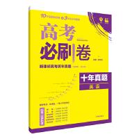 理想树2019新版 高考必刷卷十年真题 英语 2009-2018真题卷 67高考复习辅导用书