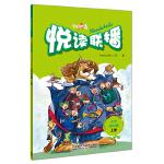 悦读联播(小学四年级上)(点读书)(2019年秋季)