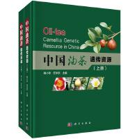 中国油茶遗传资源(全二册)