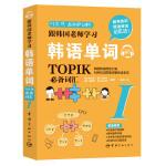 跟韩国老师学习韩语单词 : TOPIK必备词汇. I