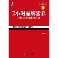 """2小时品牌素养:详解王老吉成功之道(第3版)(""""定位""""理论在中国的完美实践 这本书可谓中国版的《定位》。――杰克・特劳"""