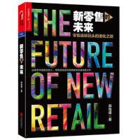 新零售的未来 翁怡诺 9787559614285 北京联合出版有限公司