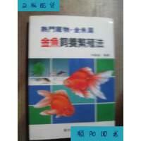 【二手旧书9成新】金鱼饲养繁殖法 /林义 艺文图书公司