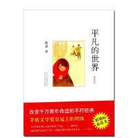 平凡的世界(普及本)当代城乡社会生活的长篇小说小学生课外阅