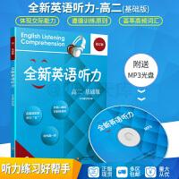 新版全新英语听力高二基础版修订版 高中英语高2听力专项训练测试提高辅导华东师范大学出版社含答案光盘