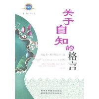 【二手书9成新】关于自知的格言阿迪力・穆罕默德9787807444763新疆美术摄影出版社