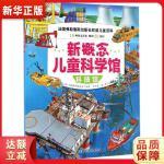 新概念儿童科学馆:科技馆 [法] 弗勒鲁斯出版社,郝兰盛,朱洁 9787530474303 北京科学技术出版社 新华书