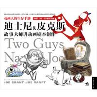 动画人的生存手册:迪士尼&皮克斯故事大师讲动画剧本创作(中青雄狮出品)