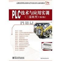 PLC技术与应用实训(三菱机型)(第2版)(双色)