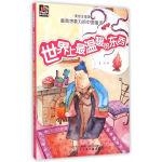 最具想象力的中国童话(美绘注音版)――世界上最温暖的东西