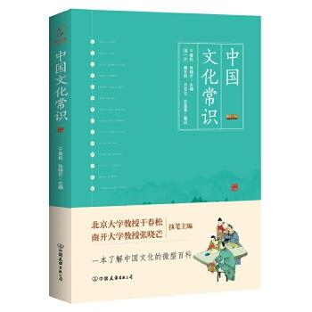 中国文化常识1(pdf+txt+epub+azw3+mobi电子书在线阅读下载)