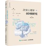 改�心理�W的40�研究(第7版,精�b版)