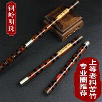 横笛老料苦竹笛考级笛铜岭明珠专业级演奏笛子乐器丁