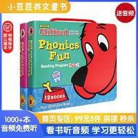 #进口英文原版 CLIFFORD PHONICS FUN 1+2套装 大红狗自然拼读法系列 附带CD 儿童早教英语阅读睡