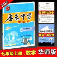 华师版2018年秋启东中学作业本数学七年级上册HS华东师大版初一